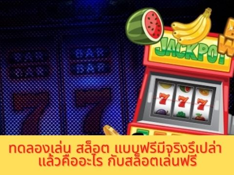 test play slot free